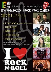 180407_nagoya